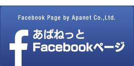 あぱねっと Facebookページ