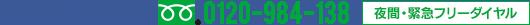 管理物件入居者専用フリーダイヤル 0120-984-138