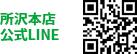 所沢本店公式LINE